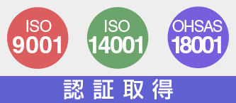 ISO9001 ISO14001 OHSAS18001 認証取得